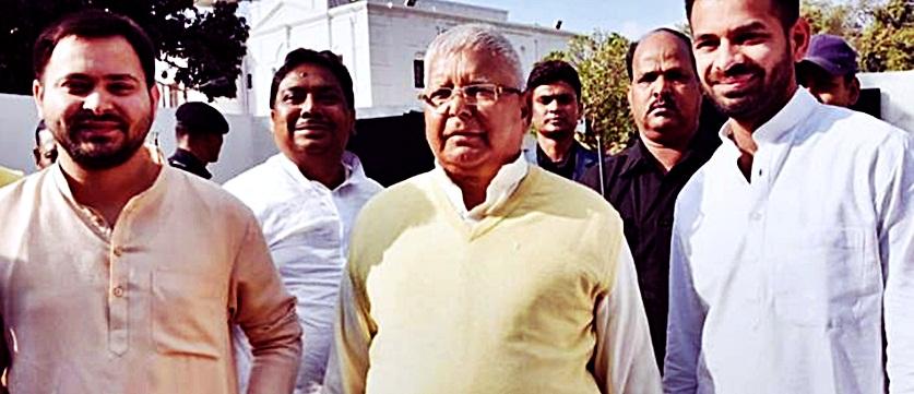 घर में सियासत के चलते बिहार की राजनीति में कमजोर न पड़ जाए लालू कापरिवार!